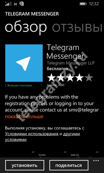 Telegram для Windows Phone | Cкачать Телеграмм на Виндовс Фон