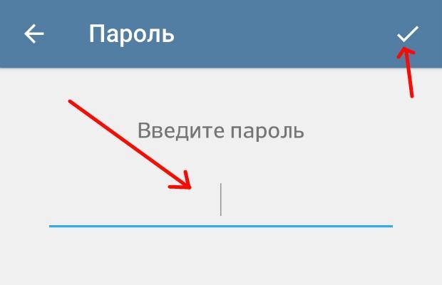 Ввод пароля для двухэтапной авторизации