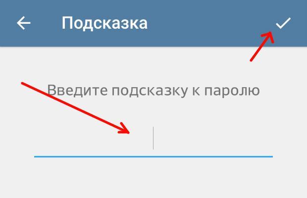 Подсказка пароля в Телеграмм
