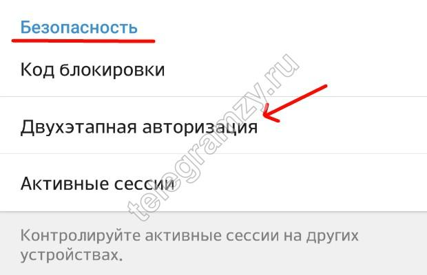 Двухэтапная авторизация в Телеграмм