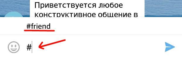 Хештеги для поиска сообщений в Telegram
