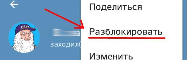 Разблокировка пользователя