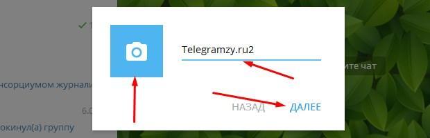 Создание группы в Telegram через пк 3