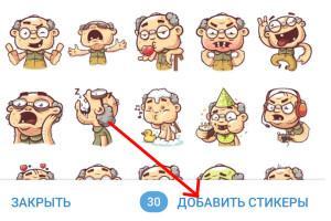 Добавляем к себе новые стикер-паки в Telegram