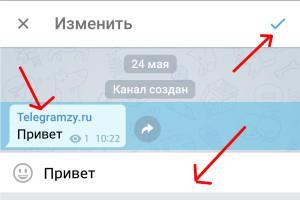 Меняем уже отправленное сообщение на канале Телеграмм