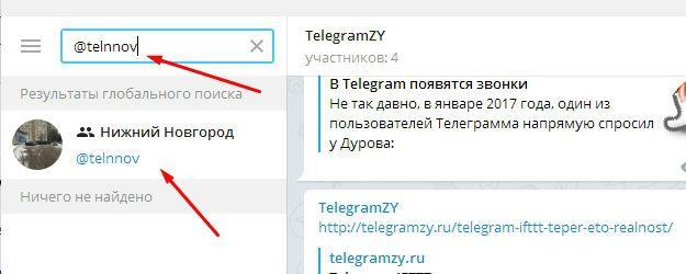 Как нужно вводить название группы в поисковую строку Телеграмм