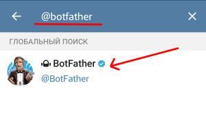 Ищём Botfather