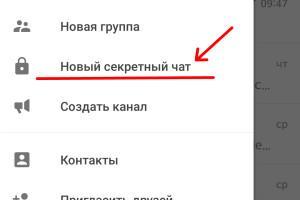 Функция секретных чатов в Телеграмм