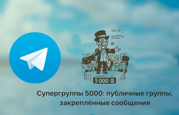 Супергруппы телеграмм