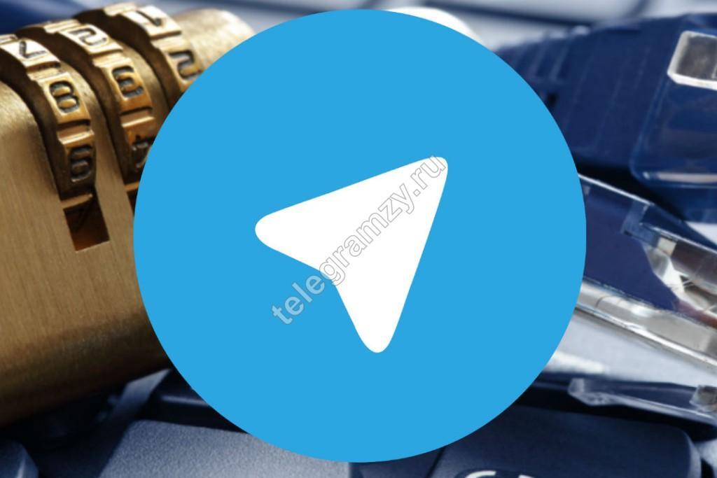 Всё о защите в телеграмм
