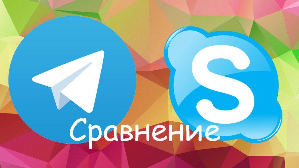 sravnenie_telegram_i_skype