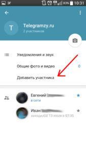 dobavit_uchastika