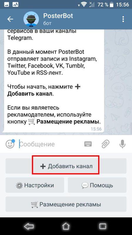 Как отправить картинку с текстом в телеграм