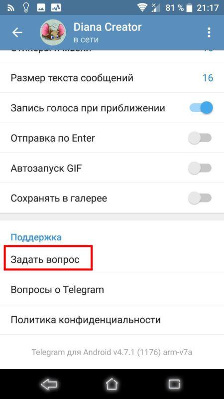 Как пожаловаться на группу в телеграм за распространение наркотиков