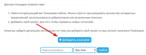 nazhimaem_knopku_dobavit_v_kanal
