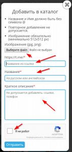 forma_dobavleniya_kanala