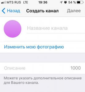 vvodim_dannye_kanala