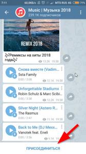 prisoedinyaemsya_k_kanalu_na_android