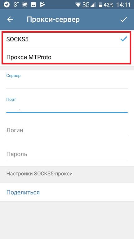 Прокси для Телеграм | Proxy сервер как настроить в Telegram