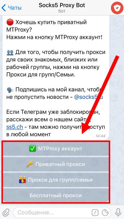 Как настроить Телеграмм | Настройка бота, канала, обход